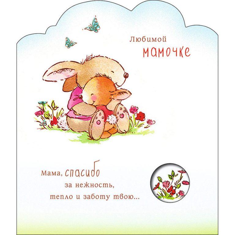 Красиво подписать, моей любимой мамочке открытка